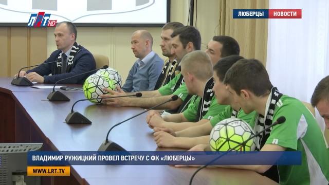 Владимир Ружицкий провел встречу с ФК Люберцы