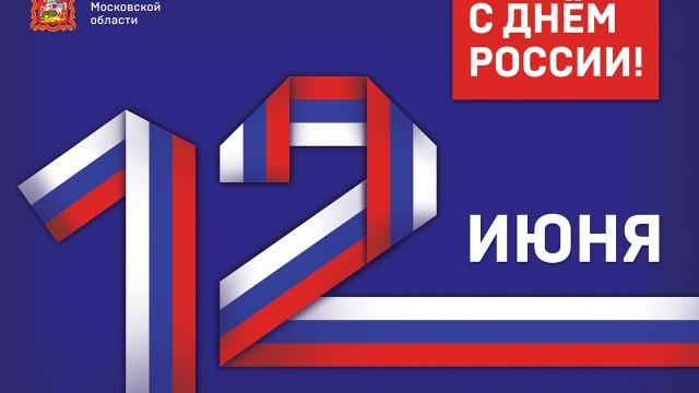 Люберчан в День России ждет яркий праздник