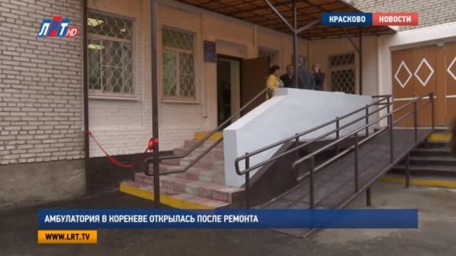 Амбулатория в Кореневе открылась после ремонта