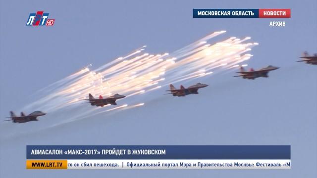 Авиасалон МАКС-2017 пройдет в Жуковском