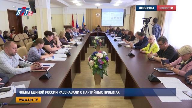 Члены единой России рассказали о партийных проектах