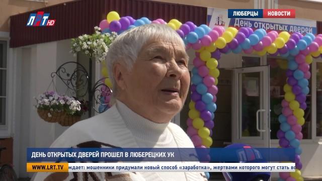 День открытых дверей прошел в люберецких УК