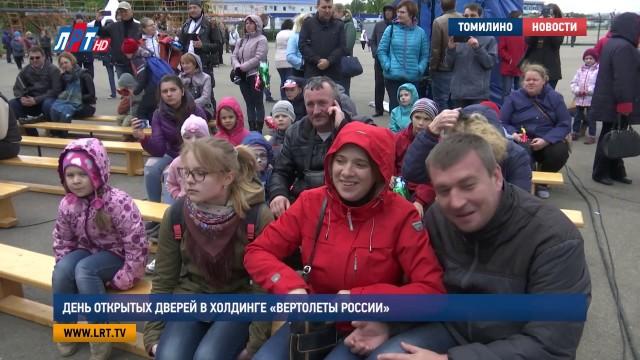 День открытых дверей в холдинге «Вертолеты России»