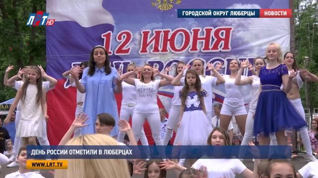 День России отметили в Люберцах