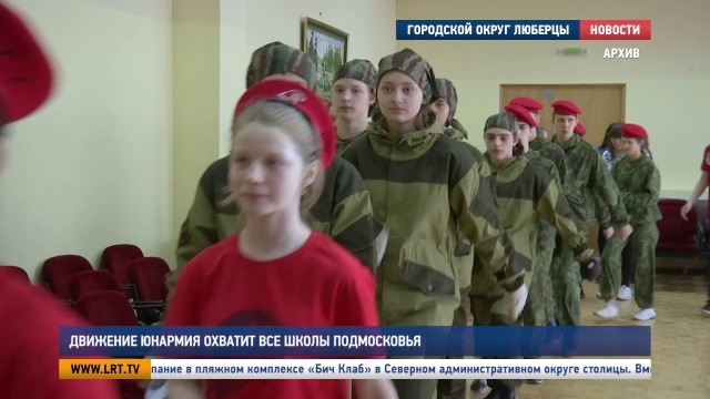 Движения Юная армия охватит все школы Подмосковья