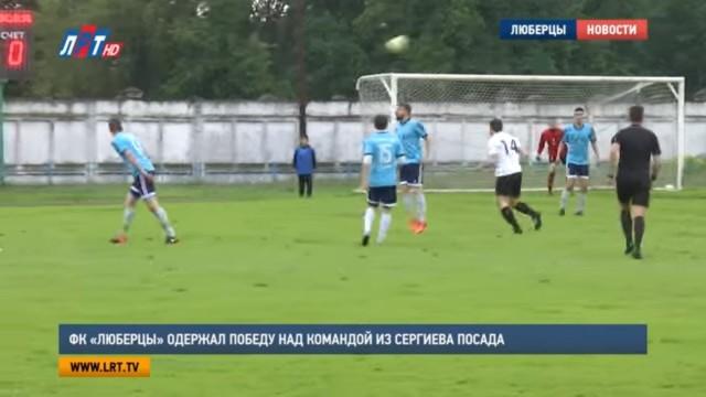 ФК «Люберцы» одержал победу над командой Сергиева Посада