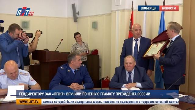 Гендиректору ОАО «ЛГЖТ» вручили почетную грамоту Президента России