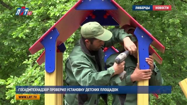 Госадмтехнадзор проверил установку детских площадок