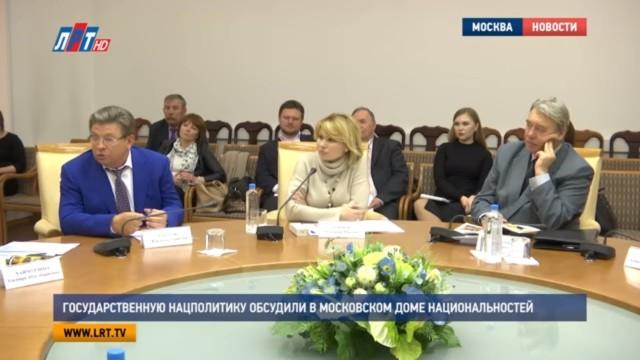 Государственную нацполитику обсудили в Московском доме национальностей