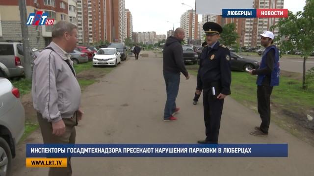Инспекторы Госадмтехнадзора пресекают нарушения парковки в Люберцах