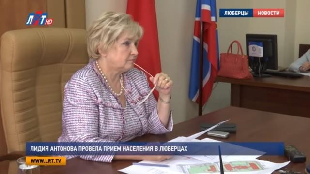 Лидия Антонова провела приема населения в Люберцах