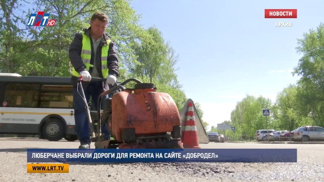 Люберчане выбрали дороги для ремонта на сайте «Добродел»