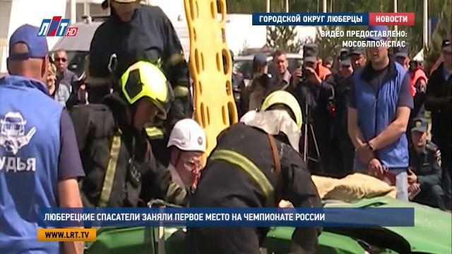 Люберецкие спасатели заняли первое место на чемпионате России