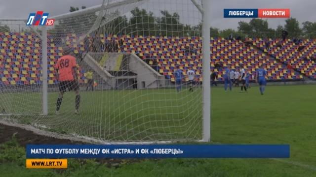 Матч по футболу между ФК «Истра» и ФК «Люберцы»