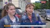Опрос. 27 июня – День молодежи России