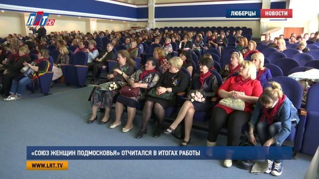 «Союз женщин Подмосковья» отчитался в итогах работы