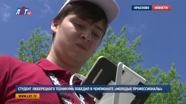 Студент Люберецкого техникума победил в чемпионате «Молодые профессионалы»