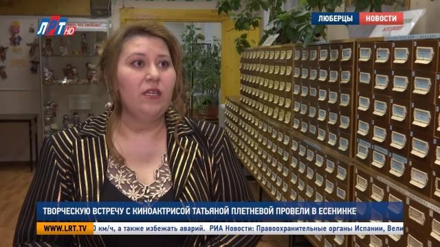 Творческую встречу с киноактрисой Татьяной Плетневой провели в Есенинке