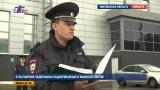 В Лыткарине задержаны подозреваемые в вымогательстве