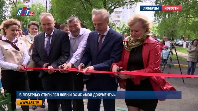 В Люберцах открылся новый офис «Мои документы»