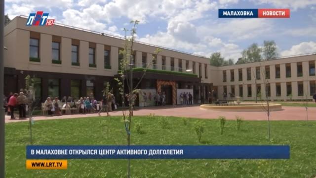 В Малаховке открылся центр активного долголетия