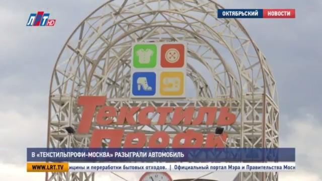В «ТекстильПрофи-Москва» разыграли автомобиль