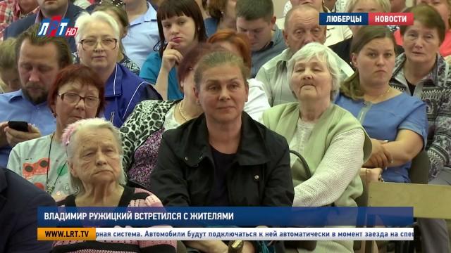 Владимир Ружицкий встретился с жителями
