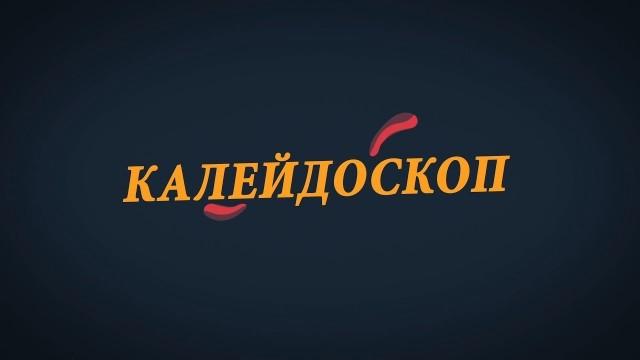 Юлия Воронова — врач-косметолог в программе «Калейдоскоп» от 09 июня 2017 года.