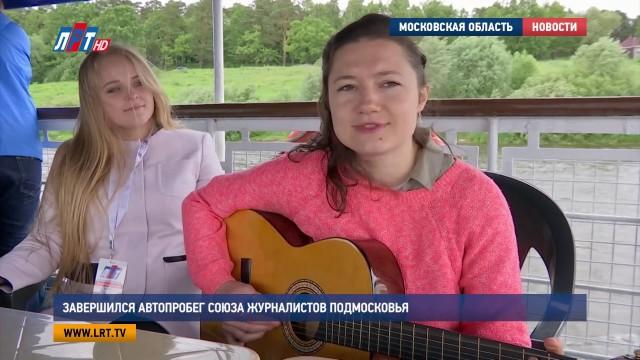 Завершился Автопробег Союза журналистов Подмосковья