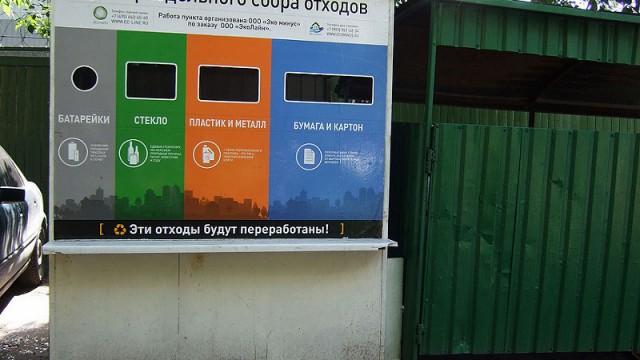 В Подмосковье активизируют работу по проекту раздельного сбора мусора