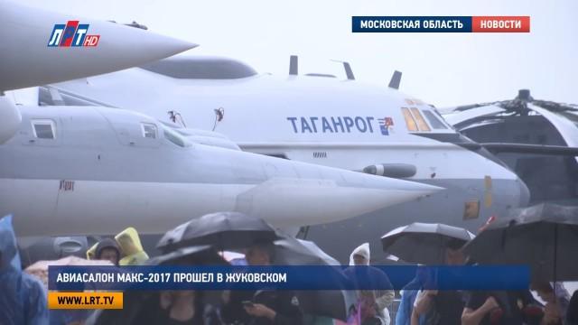 Авиасалон МАКС-2017 прошел в Жуковском
