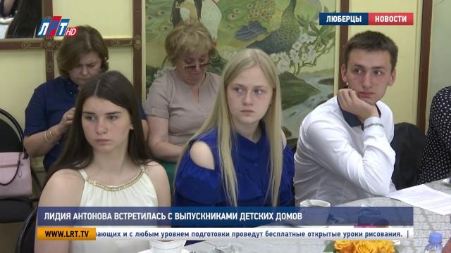 Лидия Антонова встретилась с выпускниками детских домов