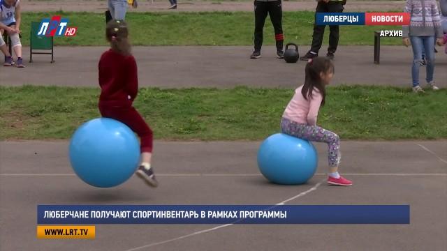 Люберчане получают спортинвентарь в рамках проекта