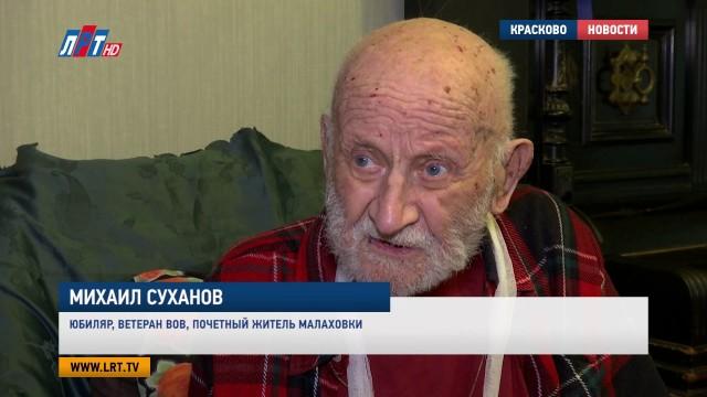 Люберецкого ветерана поздравили со 100-летним юбилеем