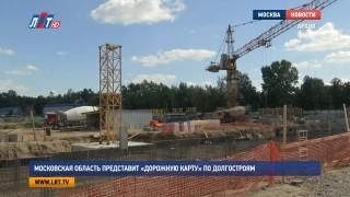 Московская область представит дорожную карту по долгостроям