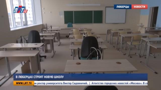 Новую школу в Люберцах откроют 1 сентября