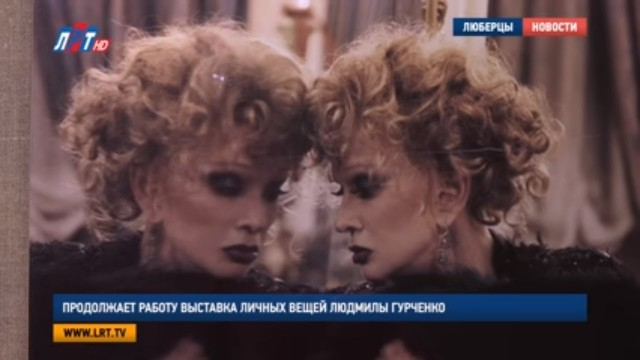 Продолжает работу выставка личных вещей Людмилы Гурченко