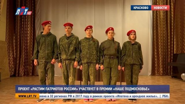 Проект «Растим патриотов России» участвует в премии «Наше Подмосковье» Красково
