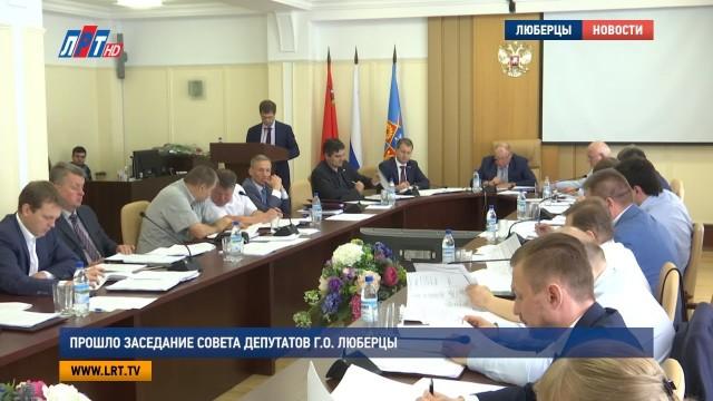 Прошло заседание Совета депутатов г.о. Люберцы