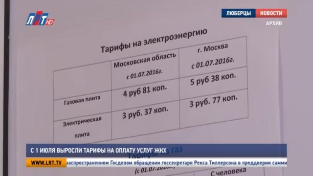 С 1 июля выросли тарифы на услуги ЖКХ