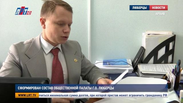 Сформирован состав общественной палаты г.о. Люберцы
