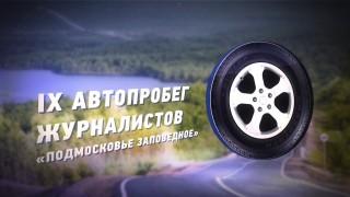 Специальный репортаж — Девятый автопробег журналистов «Подмосковье заповедное»