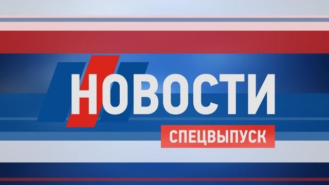 Специальный выпуск новостей с празднования Дня России в Люберцах
