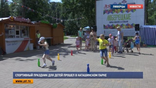 Спортивный праздник для детей прошел в Наташинском парке