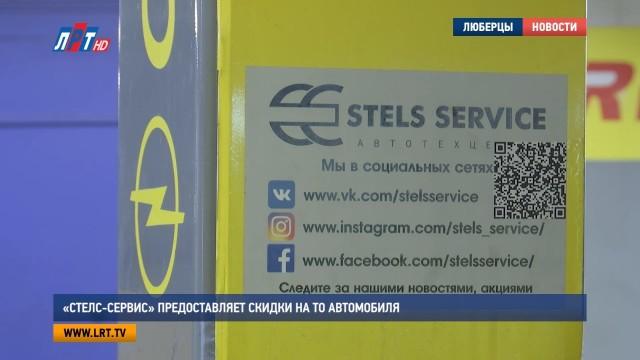Стелс-сервис предоставляет скидки на ТО автомобилей