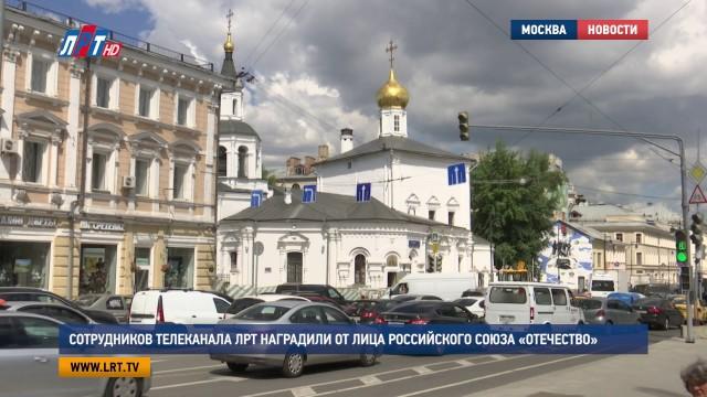 Телеканал ЛРТ наградили от лица Российского союза «Отечество»