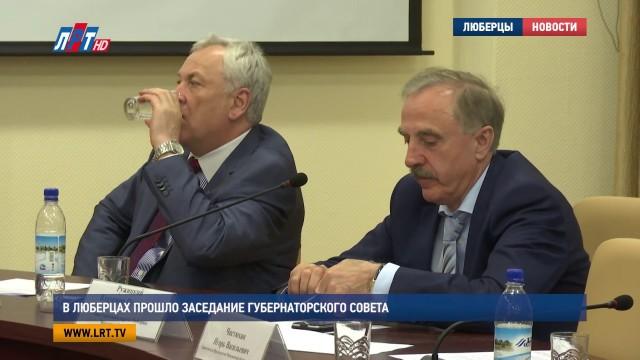 В Люберцах прошло заседание Губернаторского Совета