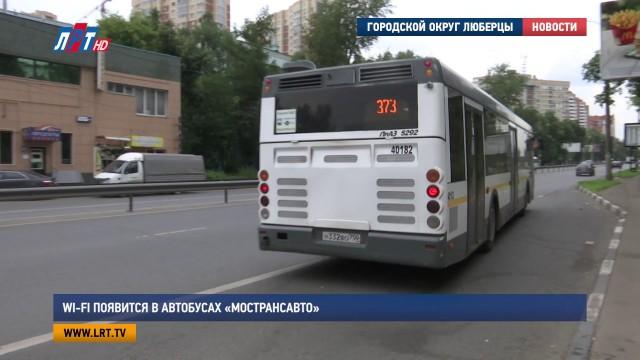 Wi-Fi появится в автобусах «Мострансавто»