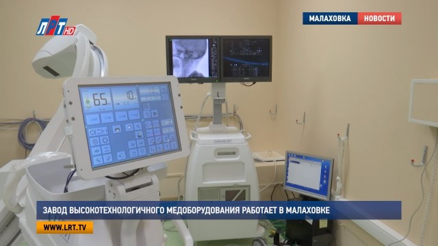 Завод высокотехнологичного медоборудования работает в Малаховке