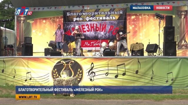 Благотворительный фестиваль «Железный рок»